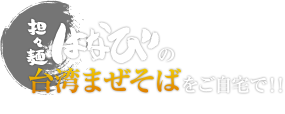 麺屋はなびの台湾まぜそばをご自宅で!! ※「台湾まぜそば」発祥のラーメン店です。