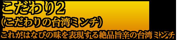 こだわり2(こだわりの台湾ミンチ)これがはなびの味を表現する絶品旨辛の台湾ミンチ
