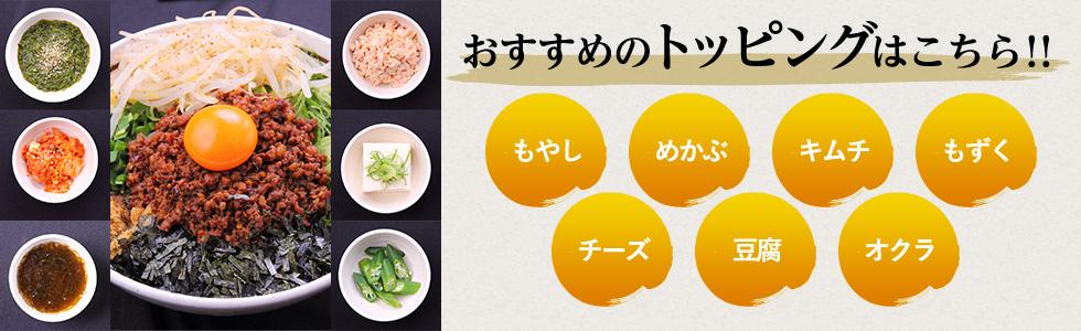 おすすめのトッピングはこちら!!(もやし)(めかぶ)(キムチ)(もずく)(チーズ)(豆腐)(オクラ)